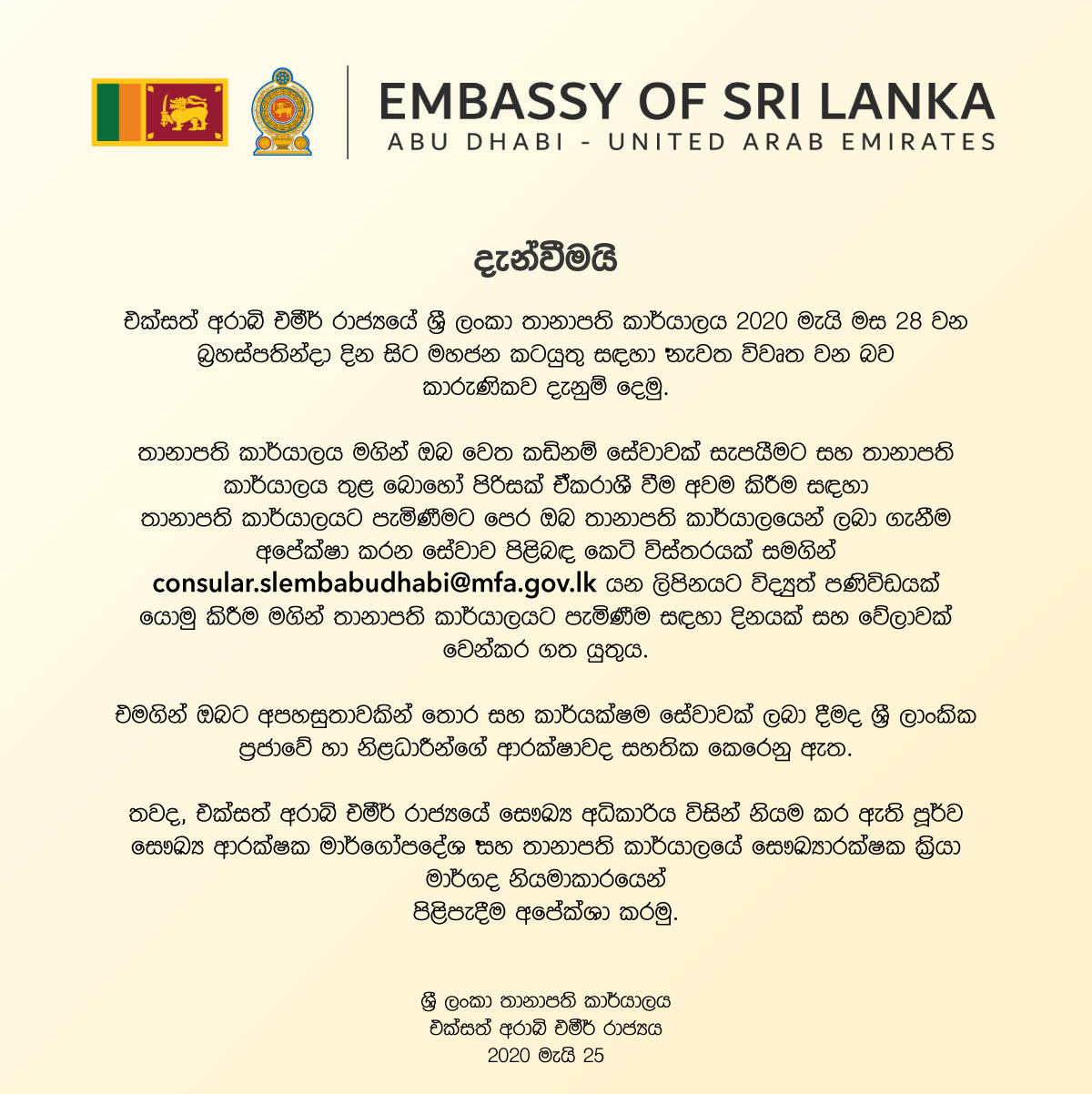 Embassy_Reopen_SI