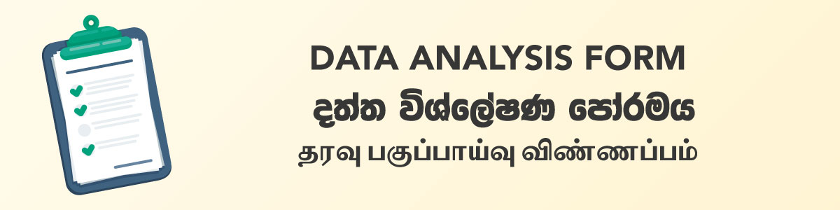 Data_Analysis_Form