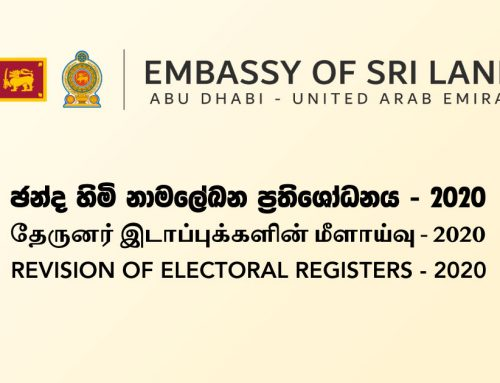 Revision of Electoral Registers -2020